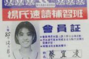 蔡依林16岁旧照曝光 天后为了冻龄也曾疯狂减过肥