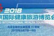 第二届北京国际健康旅游博览会即将开幕
