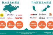 海峡头条推出新加坡与马来西亚中文新闻稿发布服务