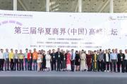 第三届华夏商界(中国)高峰论坛 福州市山东商会出席本次会议