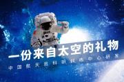 神舟七号太空出舱饮品,行天源电解质饮品开启招商