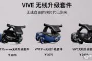 Vive Cosmos无线套件发布,售价2976元