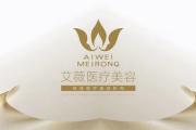艾薇国际医疗美容带着4D仿真鼻技术参加福州秋季美博会