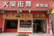 """""""火柴街舞""""成为福建省电视台经济频道品牌福建栏目互动合作伙伴"""