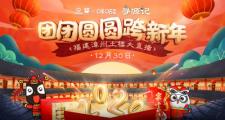 快乐购联合咪咕动漫2019《寻源记》于福建漳州土楼完美收官