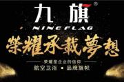 """""""广东九旗卫浴""""成为福建省电视台""""2020企业贺岁""""互动合作伙伴"""