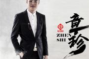 """""""纵力集团""""成为福建电视台2020""""品牌福建""""新春贺岁互动合作伙伴"""