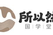 """""""所以然国学堂""""成为福建电视台2020""""品牌福建""""新春贺岁互动合作伙伴"""