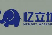 """""""忆立坊""""成为福建电视台2020""""品牌福建""""新春贺岁互动合作伙伴"""