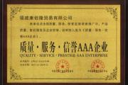 """""""康佰隆""""成为福建省电视台""""2020企业贺岁""""互动合作伙伴"""