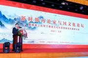 """《新时期再论家与国》文化论坛在京举办 福建龙岩上杭打造""""第二名片"""""""
