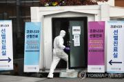 韩政府:对新天地教会总部展开行政调查