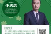 第四届枫叶国际教育论坛正式启幕