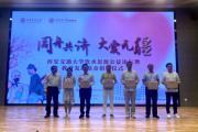 西安交通大学举办首届饮水思源公益论坛