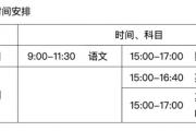 北京教育考试院下发高考通知:各时间节点明确