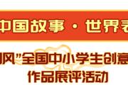 """""""中国风""""全国中小学生创意主题作品展评活动启动"""