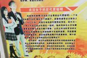 """中学操场宣传栏称""""贞洁女子后代更聪明""""?校方回应"""