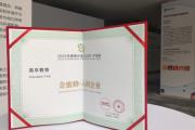 """英孚教育荣登""""2020 金蜜蜂企业社会责任·中国榜"""""""
