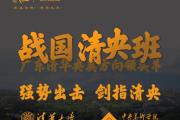 广州战国画室清央班:起于梦想,成于挑战