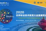 2020世界职业技术教育大会暨展览会强势来袭