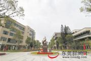 东莞中学南城学校完成升级改造