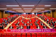 携梦出发,WE来与共--香港中文大学(深圳)管理学硕士2020级开学典礼隆重举行