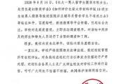 长安大学回应网传该校女生遭留学生猥亵:虚假言论