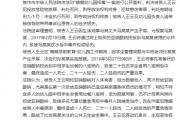 河南焦作幼师投毒致25名幼儿中毒 被告人一审被判死刑