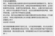 武汉理工学生发起联署抵制王攀:永久禁止其招研资格