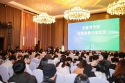 2020第三届大学生绿色会展创新创意挑战赛颁奖典礼成功举办