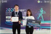 """智汇羊城,数造生态:2020""""黄埔杯""""SAS中国高校数据分析大赛颁奖典礼隆重举行"""