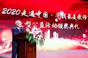 2020走遍中国•寻找最美教师大型公益活动颁奖典礼在京举行
