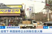 不到一年 韩国超30000家餐馆倒闭