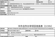 教育部批准重庆2个中外合作办学项目