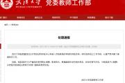 武汉大学解聘骚扰女大学生副教授,报请撤销其教师资格