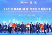中国高校(成渝)校友经济高峰论坛举行