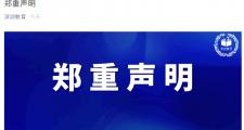 今早,广东一地教育局发紧急提醒