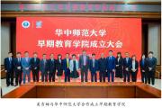 美吉姆与华中师范大学合作成立的早期教育学院揭牌,早教专业人才培养进程再提速