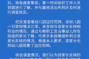 """昆明五华教体局通报:家长反映""""女童被罚吃粪便""""情况不属实"""