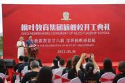 枫叶教育集团深圳旗舰学校开工典礼成功举办!