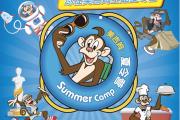美吉姆2021年夏令营即将开营