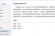 俞伟跃任校外培训监管司司长,曾建议机构关注音体美、做绿色培训