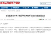 广西发布关于校外培训机构管理重磅通知