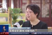 """一问到底丨北京""""教师轮岗""""政策到底如何实施?专家解读"""