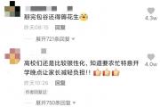 河南高校啥时候开学?大学生纷纷喊话求开学:苞米掰完了还要薅花生