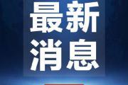 五部门专项整治高等学历继续教育违法违规广告