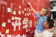 """榕城校园:开学迎新 比拼""""心""""意"""