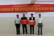 广西蓝鲸出海网络科技有限公司获中国创新创业大赛奖项