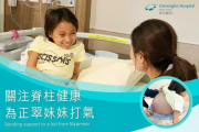 香港专科医生预约 | 脊柱为什么会下榻?这个病因极易被遗漏